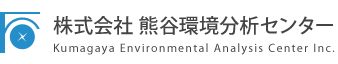 株式会社 熊谷環境分析センター Kumagaya Environmental Analysis Center Inc.